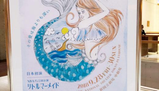 バレエ観劇*亜由〜The Little Mermeid〜
