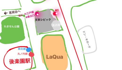 JR水道橋駅からパルティールに行きたい!