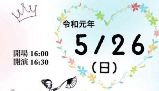 令和元年5月26日(日)  発表会!☆。*