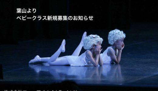 パルティール姉妹校、神奈川県葉山御用邸近くの樋口素子バレエスタジオからのお知らせです。