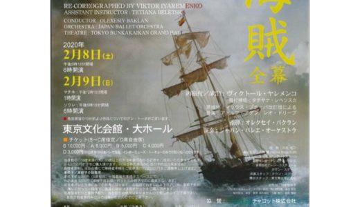 教師出演舞台のお知らせ(2/8,2/9)